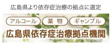 広島県依存症治療拠点機関