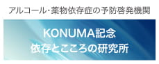 KONUMA記念依存とこころの研究所
