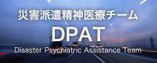 災害派遣精神医療チーム DPAT