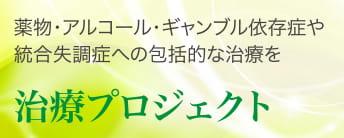 治療プロジェクト