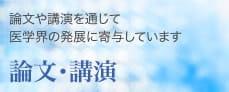 会長論文・学会発表