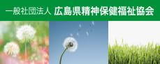 一般社団法人 広島県精神保健福祉協会