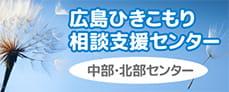 広島ひきこもり相談支援センター 中部・北部センター
