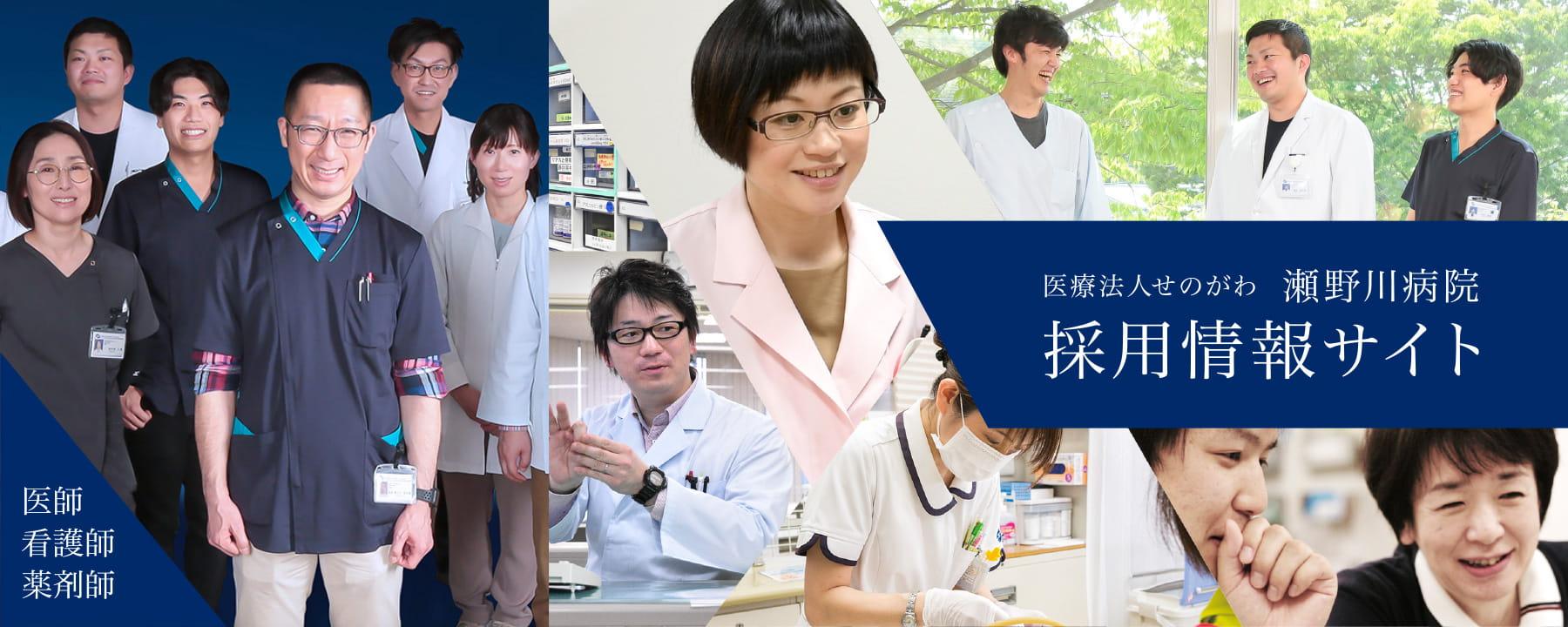 採用サイト|医療法人せのがわ 瀬野川病院