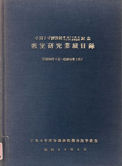 小沼十寸穂教授開講二十周年ならびに定年退官記念・教室研究業績目録