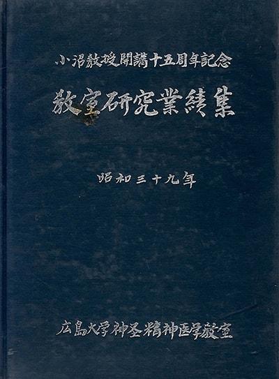 小沼教授開講十五周年記念・教室研究業績集