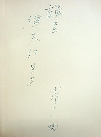 津久江一郎会長への贈呈サイン