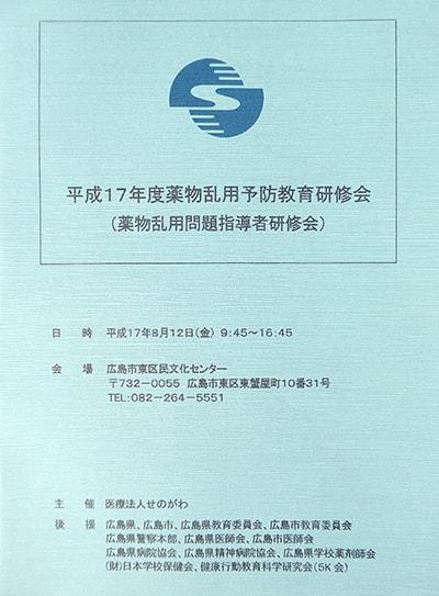 第1回 喫煙・飲酒・薬物乱用予防教育研修会(平成17年~平成26年まで第10回開催)
