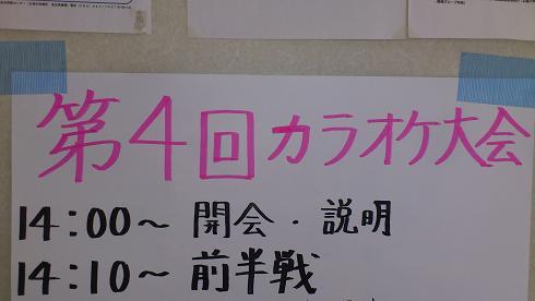 カラオケ1.JPG