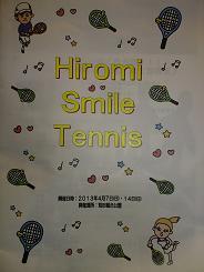 スマイルテニス1.JPG