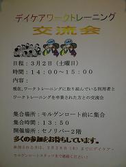 ワークトレーニング.JPG