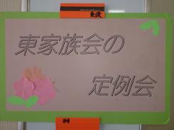 東広島家族会1.JPG