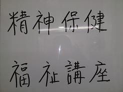 2012.12.3研修会1.jpg