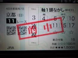 20151026keiba2.jpg