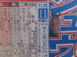 20160829keiba.JPG