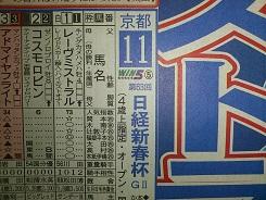 2016118keiba.jpg