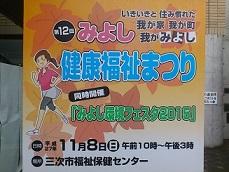 271109kenkoufukusi.jpg