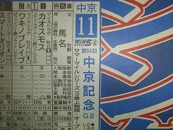 280725keiba.JPG