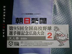 koukouyakyu1.JPG