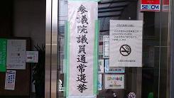 sennkyo2.JPG