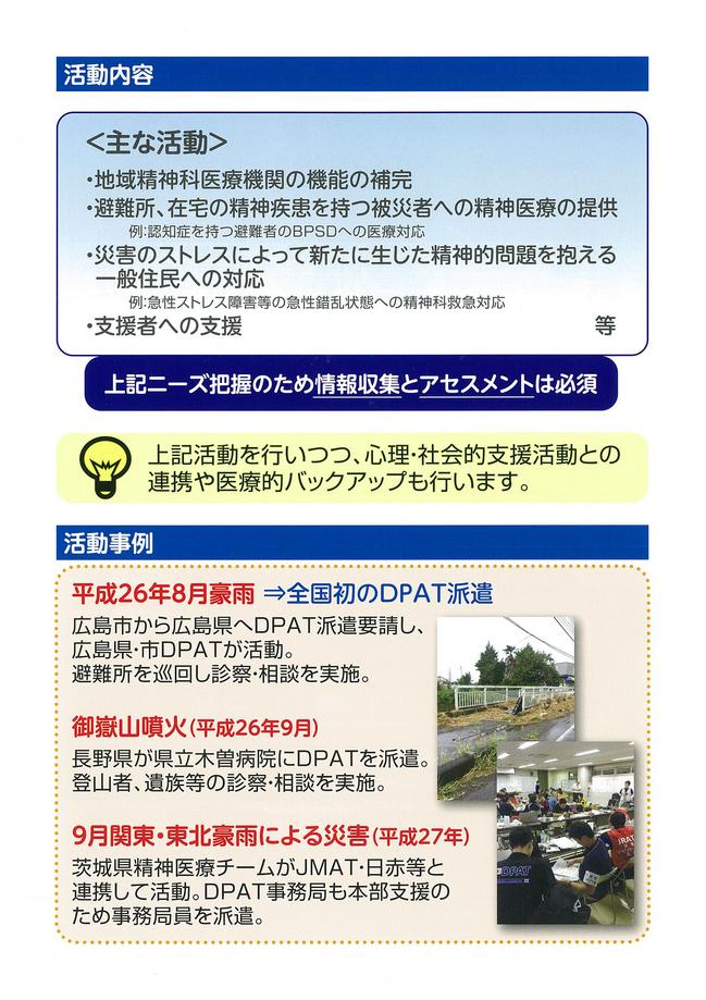 dpat_3.jpg