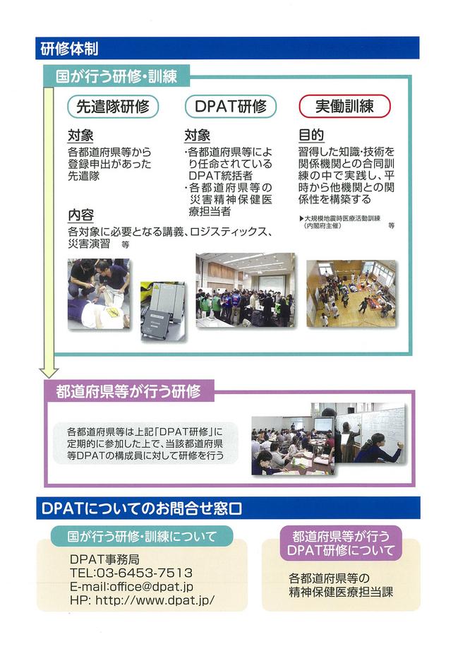 dpat_4.jpg