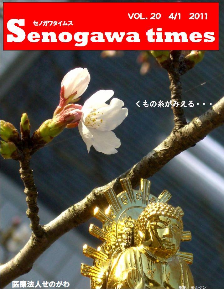 senogawa.jpg