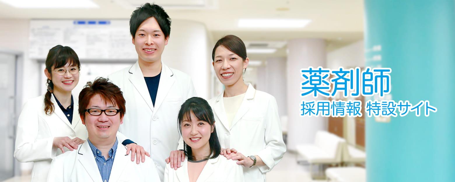 医療法人せのがわ 瀬野川病院|薬剤師 採用サイト