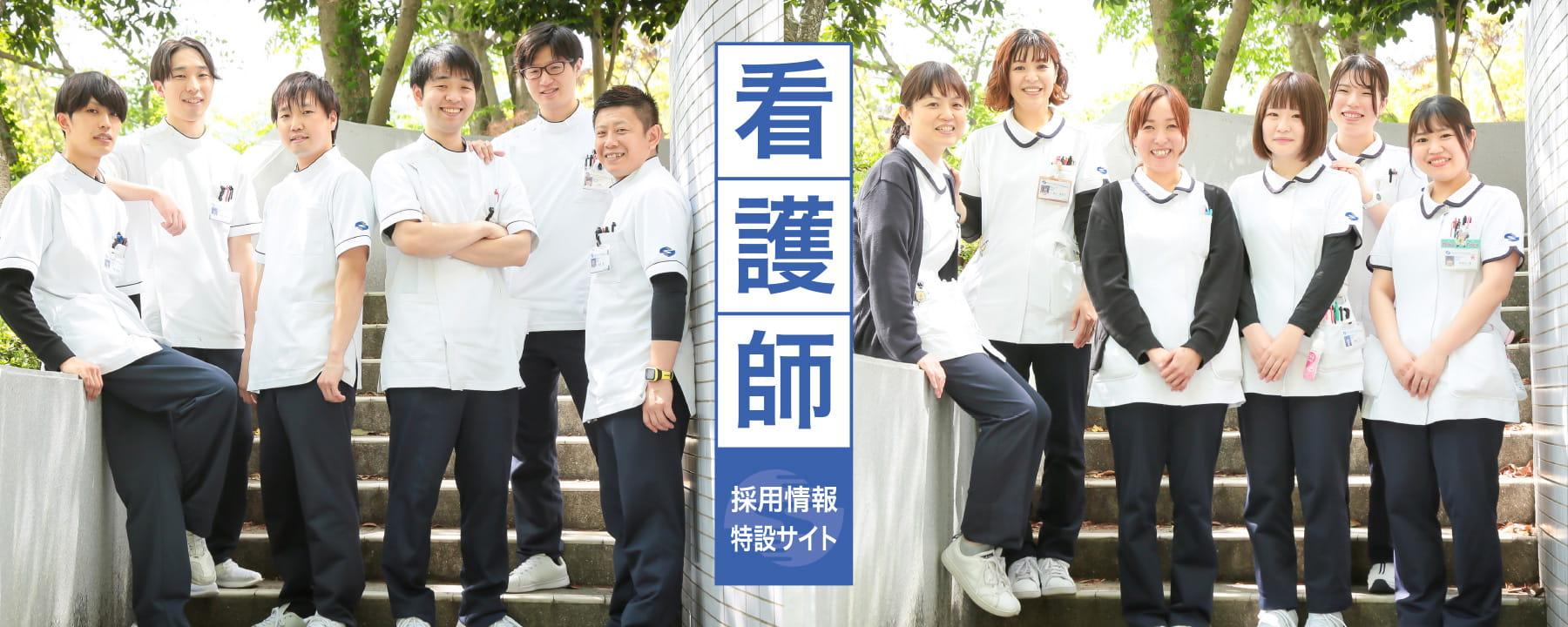 看護師 採用サイト|瀬野川病院