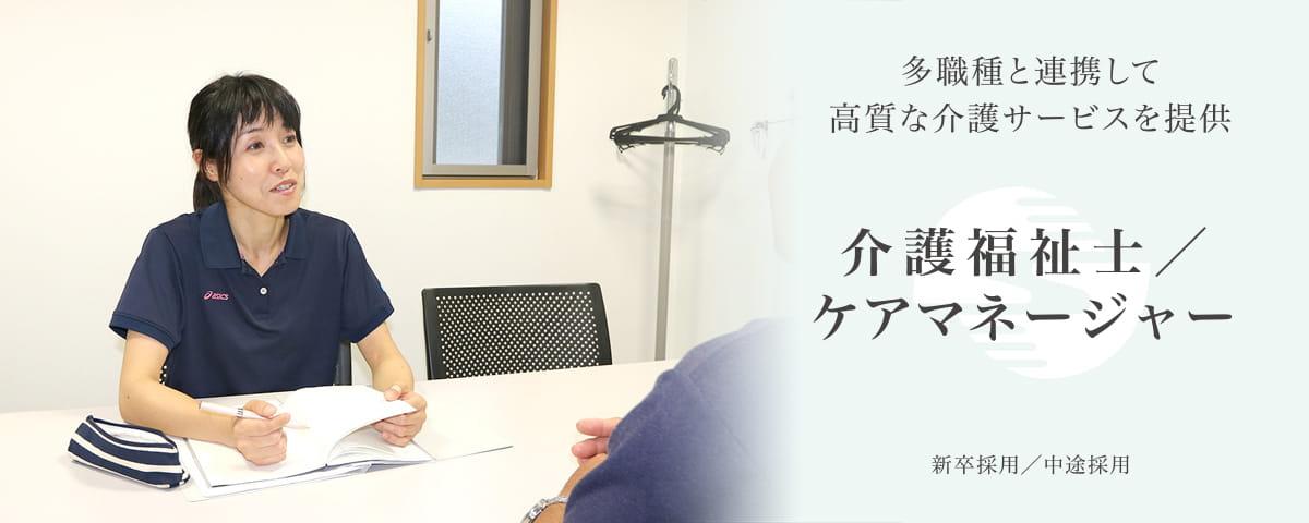 介護福祉士/ケアマネージャー