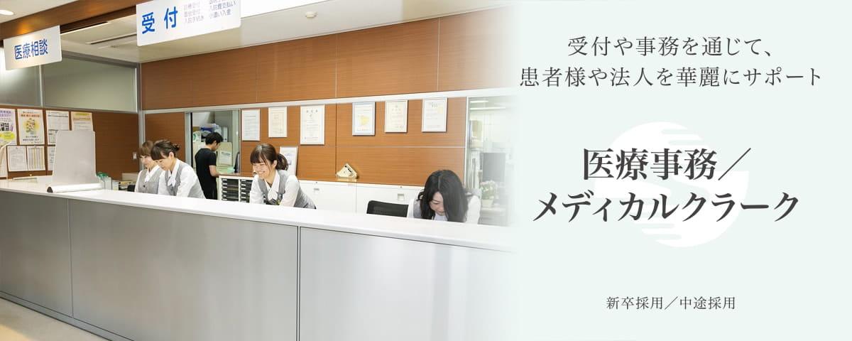 医療事務/メディカルクラーク