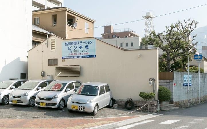 訪問看護ステーション ビジテ呉