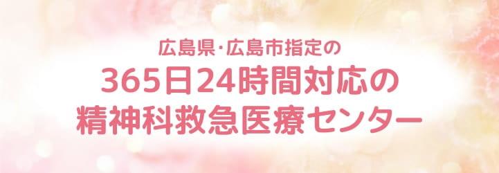 広島県・広島市指定の365日24時間対応の精神科救急医療センター