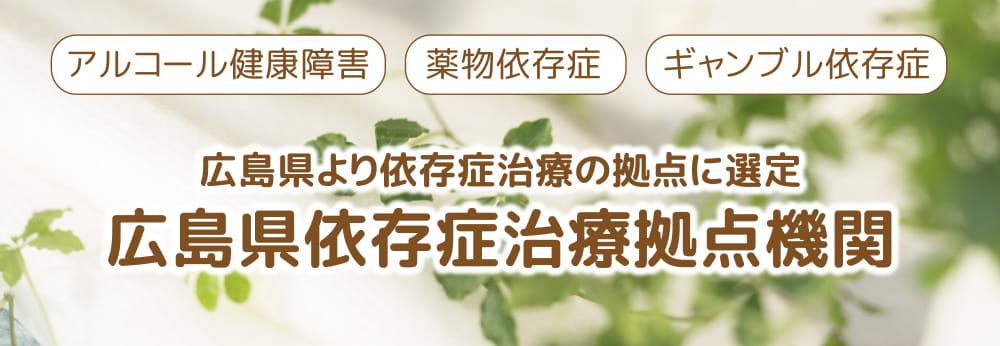 ギャンブル依存症・薬物依存症・アルコール健康障害 広島県より依存症治療の拠点に選定 広島県依存症治療拠点機関