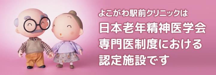 よこがわ駅前クリニックは日本老年精神医学会専門医制度における認定施設です