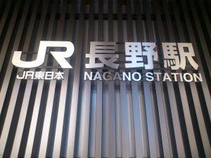 naganoeki