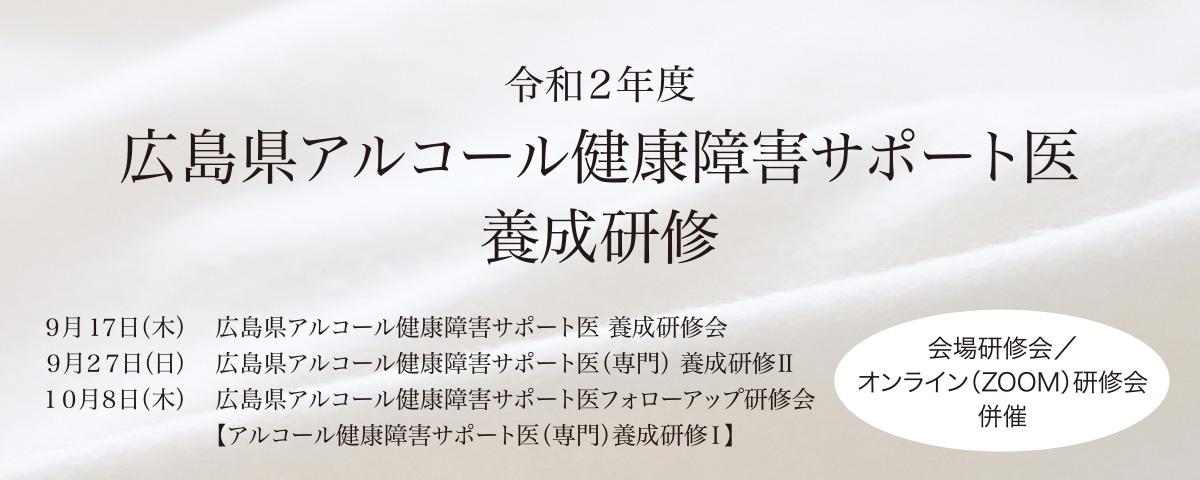 令和2年度広島県アルコール健康障害サポート医養成研修開催のお知らせ