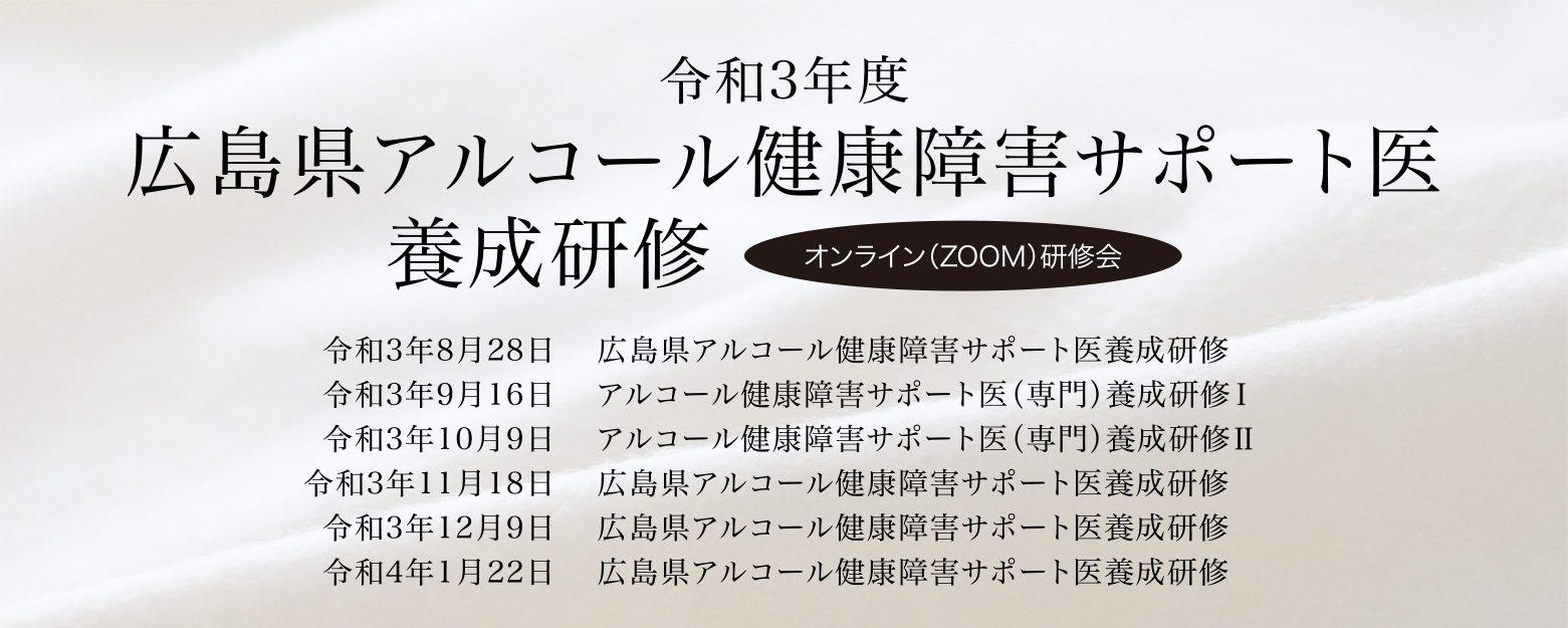 令和3年度広島県アルコール健康障害サポート医 養成研修会/(専門)養成研修会 開催のお知らせ